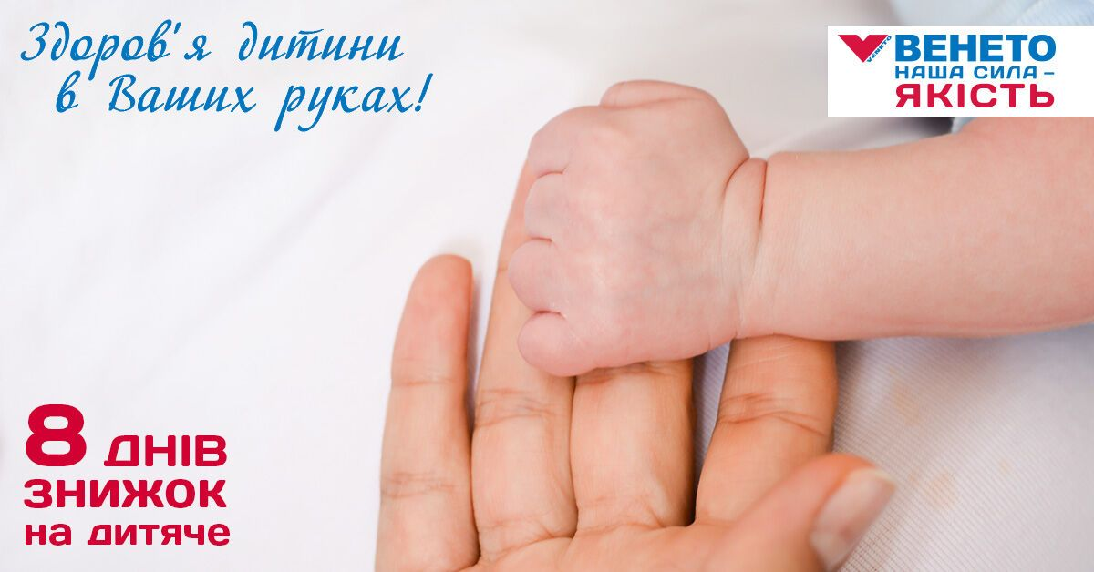 Скидки от Венето: а как вы отмечаете День защиты детей?