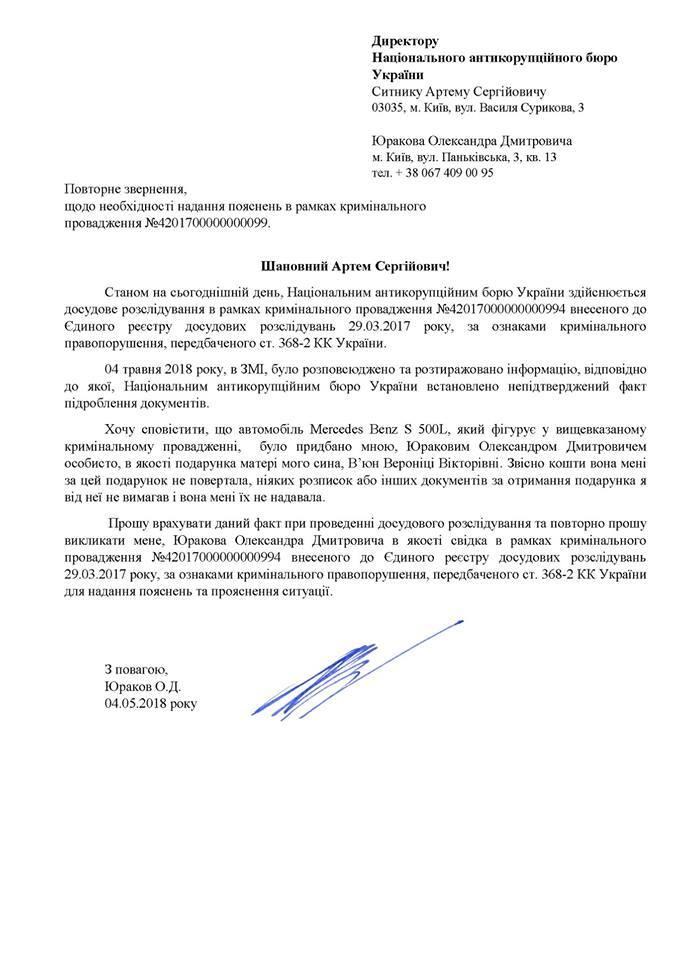 Владелец автомобиля опроверг заявление НАБУ по махинациям Ляшко