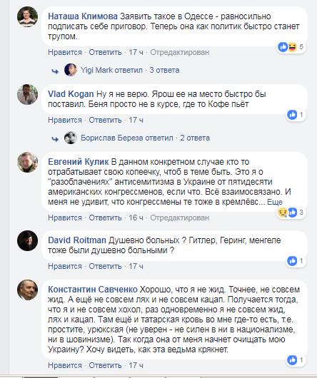 Скріншот з Facebook Борислава Берези
