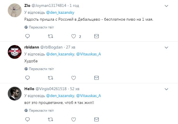 """""""Уринотерапия"""": как в Дебальцево отметили Первомай"""