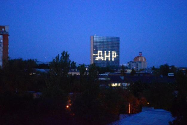 """""""ДНР"""" - морок """": знакове фото з Донецька"""