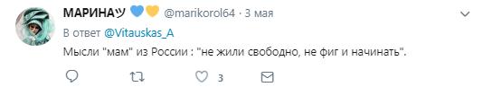 Пропаганда в России