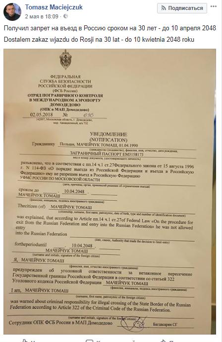 """Поляк, якого вигнали з Росії, розкрив """"кухню"""" пропаганди росТВ"""