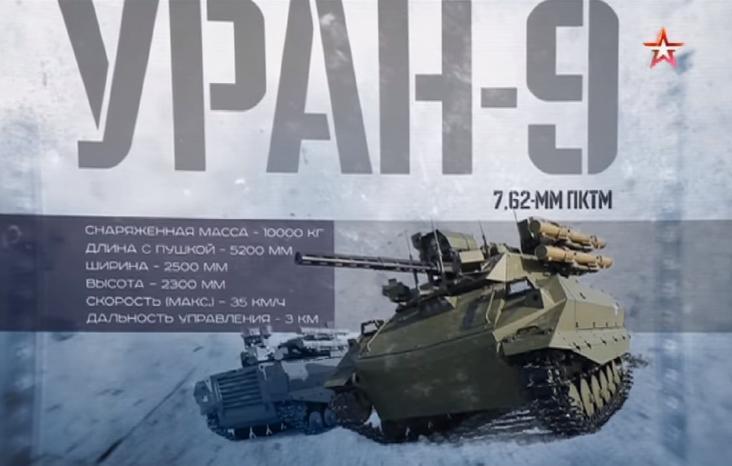 В России показали новый танк-робот