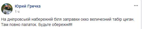 В Киеве ромы разбили новый табор