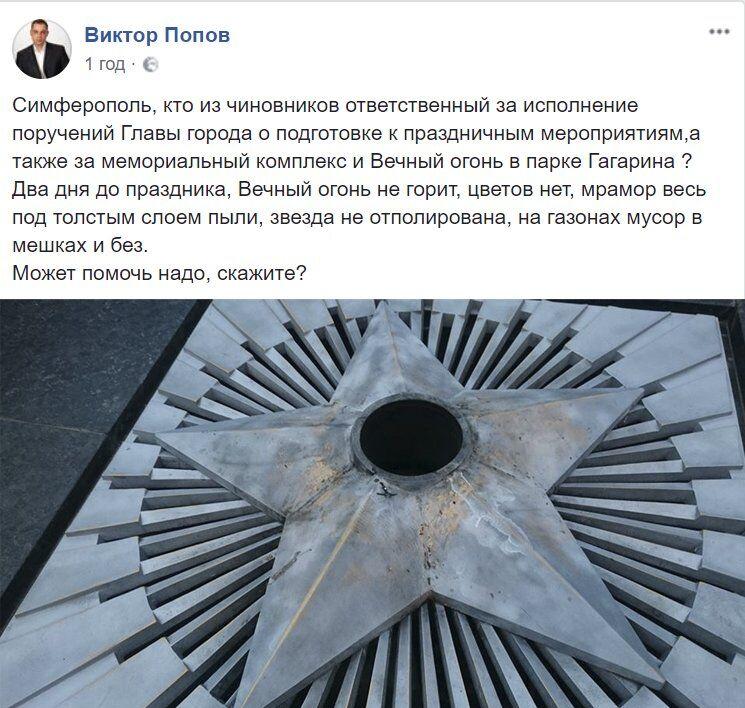 У оккупантов Крыма появились проблемы перед 9 мая