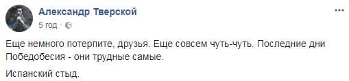 9 Мая в России