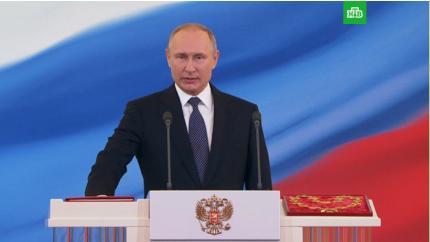 Присяга Путіна