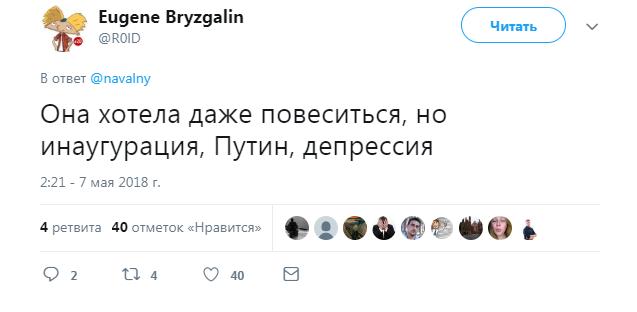 Поклонська стала мемом після інавгурації Путіна
