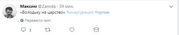 """Он нам царь!"" Как в РФ отреагировали на инаугурацию Путина"