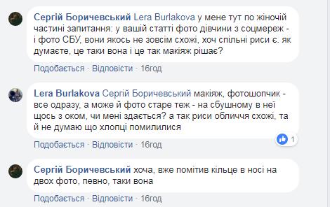 """Батько - полковник ЗСУ: розсекречені деталі про затриману за напад на """"кіборга"""""""