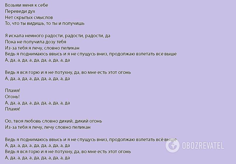 """Новый фаворит """"Евровидения-2018"""": текст и перевод песни"""