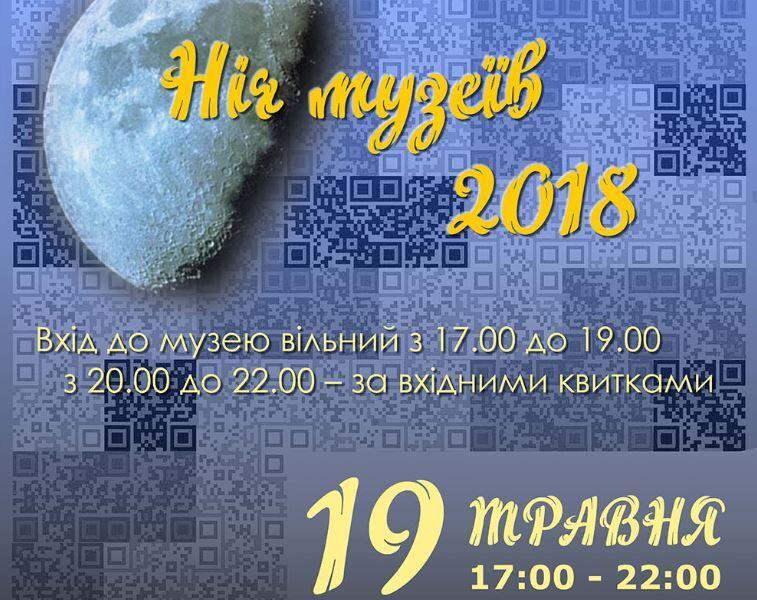 Ніч музеїв в Україні: куди піти і чим зайнятися