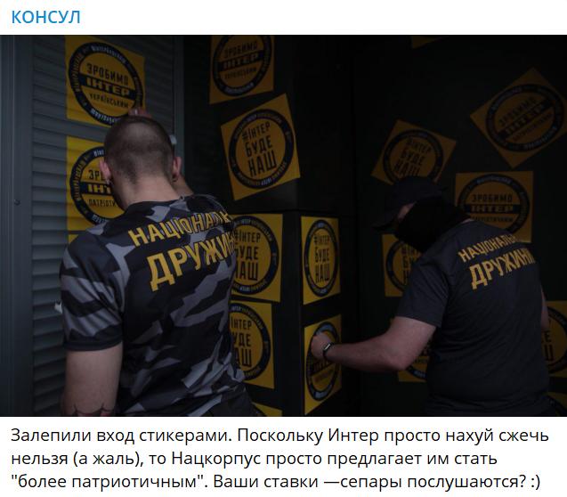 """В Киеве заблокировали """"Интер"""""""