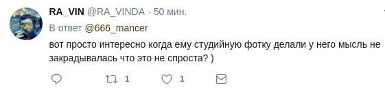 Twitter Necro Mancer