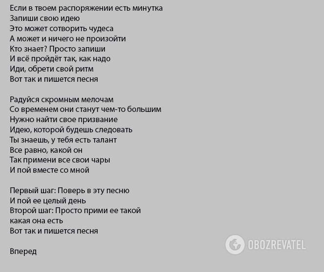 "Рыбак на ""Евровидении-2018"": текст и перевод песни"