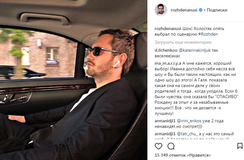 """""""Холостяк выбрал по сценарию"""": Рожден Ануси заинтриговал фанов"""