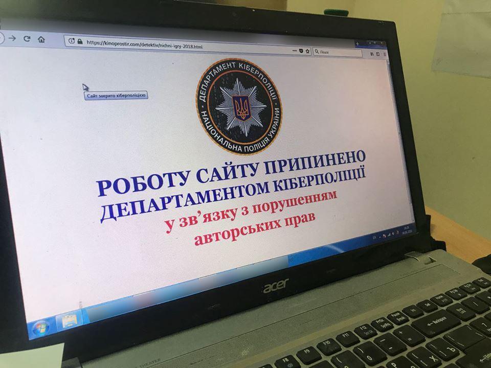 """""""Війна"""" з піратами: нове досягнення кіберполіції"""