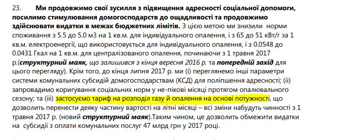 Кабмин пообещал МВФ повысить тарифы на газ - фото 2
