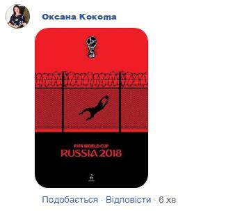 Известный певец похвастался открытием ЧМ в России