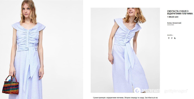 Сукня як у Кейт