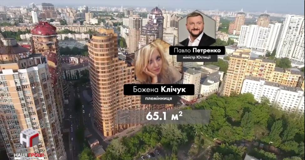 У племінниці Петренко знайшли елітні квартири і авто