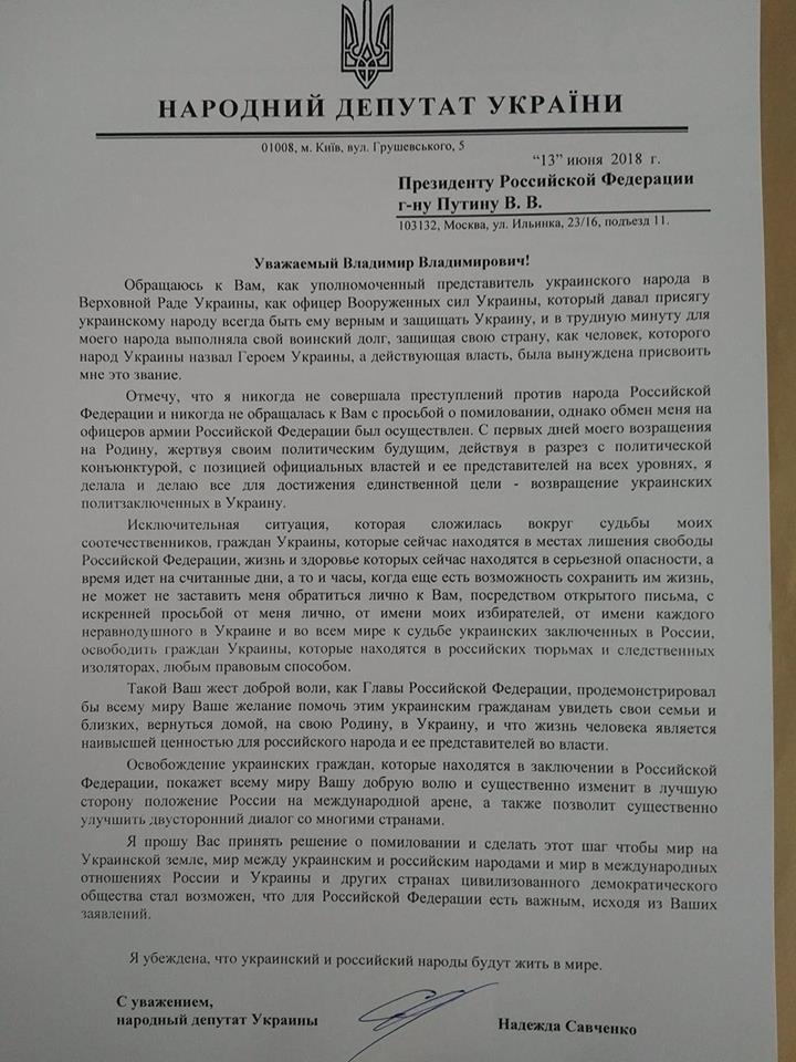 Савченко написала письмо Путину: полный текст