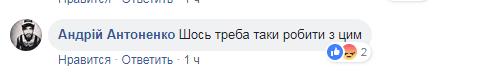"""""""Интер"""" попал в новый скандал из-за ЧМ-2018"""