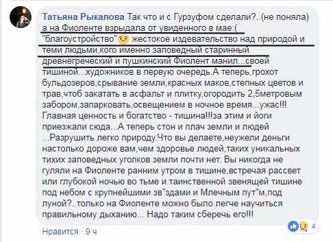 Новости Крымнаша. Все, за что берётся Россия, обречено на провал