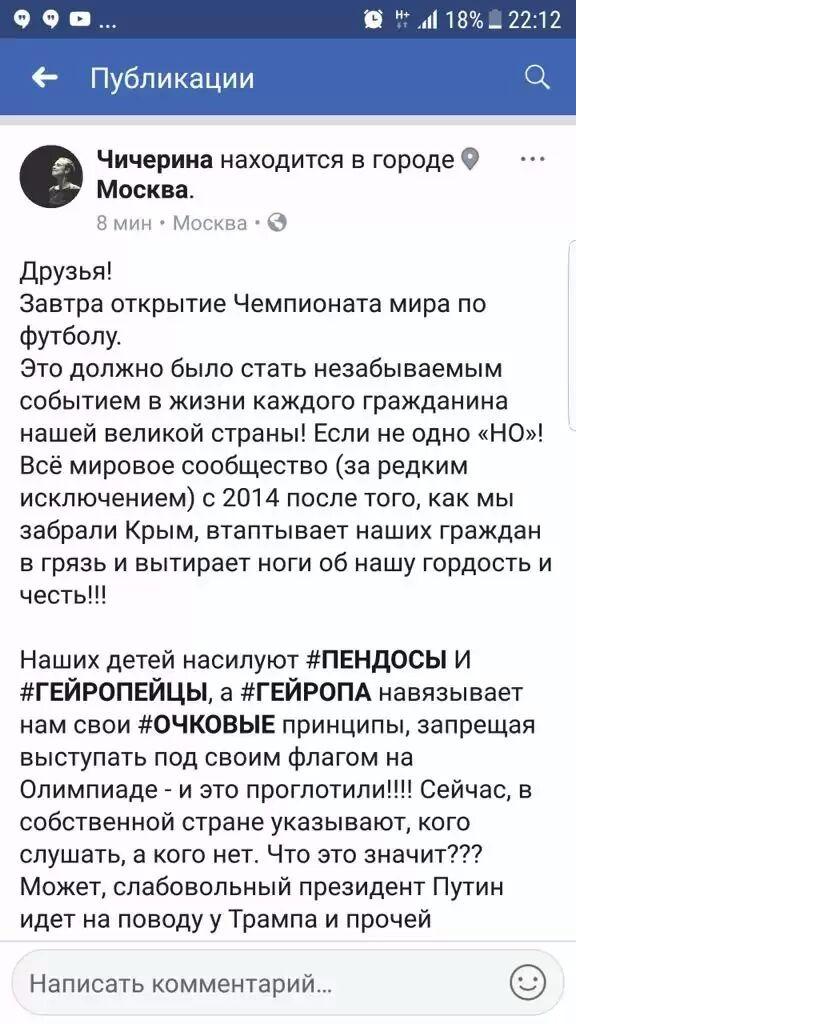 Почему Facebook Чичериной загоняет Путина в политический вольер