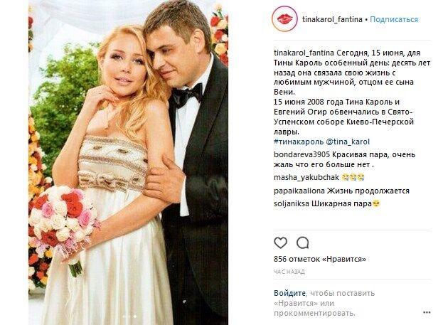 Фани Кароль показали архівні фото її весілля