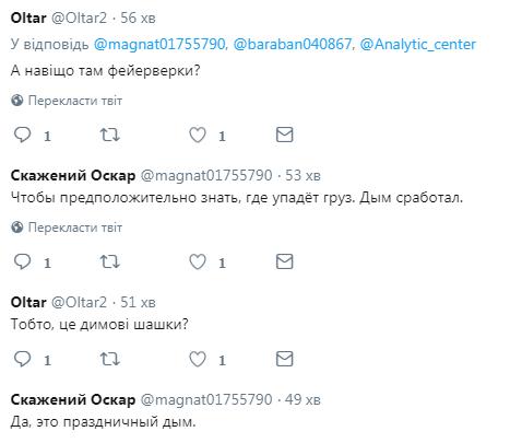 """Украинцы потроллили """"ЛНР"""": фотофакт"""