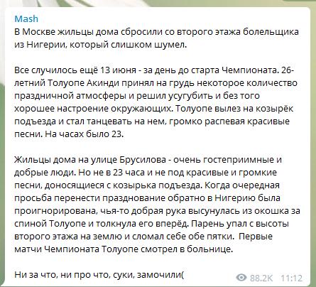 В Москве нигерийского болельщика выкинули из окна