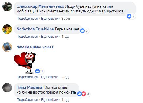 """""""Пора на схід"""": в Україні покарали кривдників АТОшніка"""