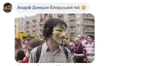 """На ЛГБТ-марше в Киеве нашли """"русский след"""""""