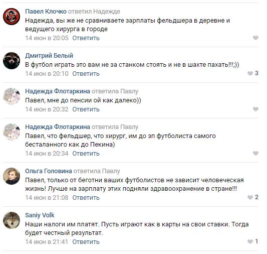 Жителей Челябинска взбесила победа России на ЧМ