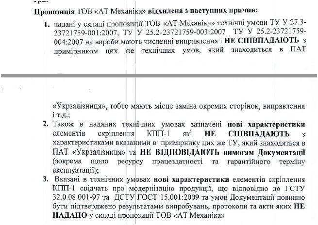 """Все или ничего: почему между поставщиками """"Укрзалізниці"""" развернулась война?"""
