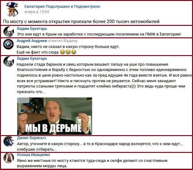 Новости Крымнаша. Мост разочарований