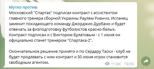 Тренер сборной Украины будет работать в Москве