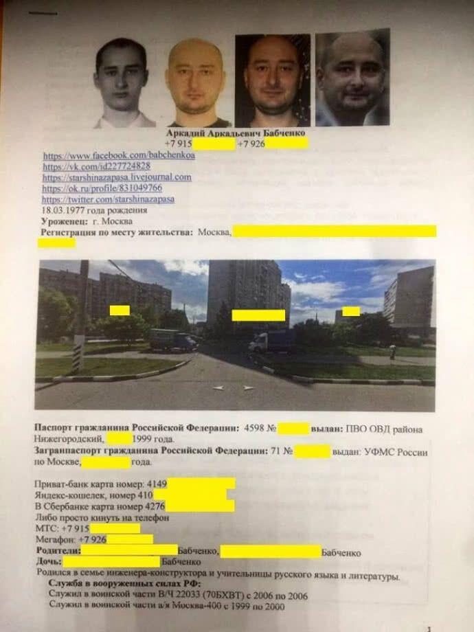 Бабченко показав орієнтування ФСБ на своє вбивство