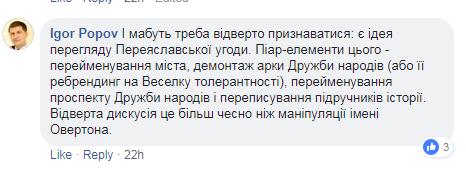 """У Раді вирішили перейменувати місто через """"агента Путіна"""""""