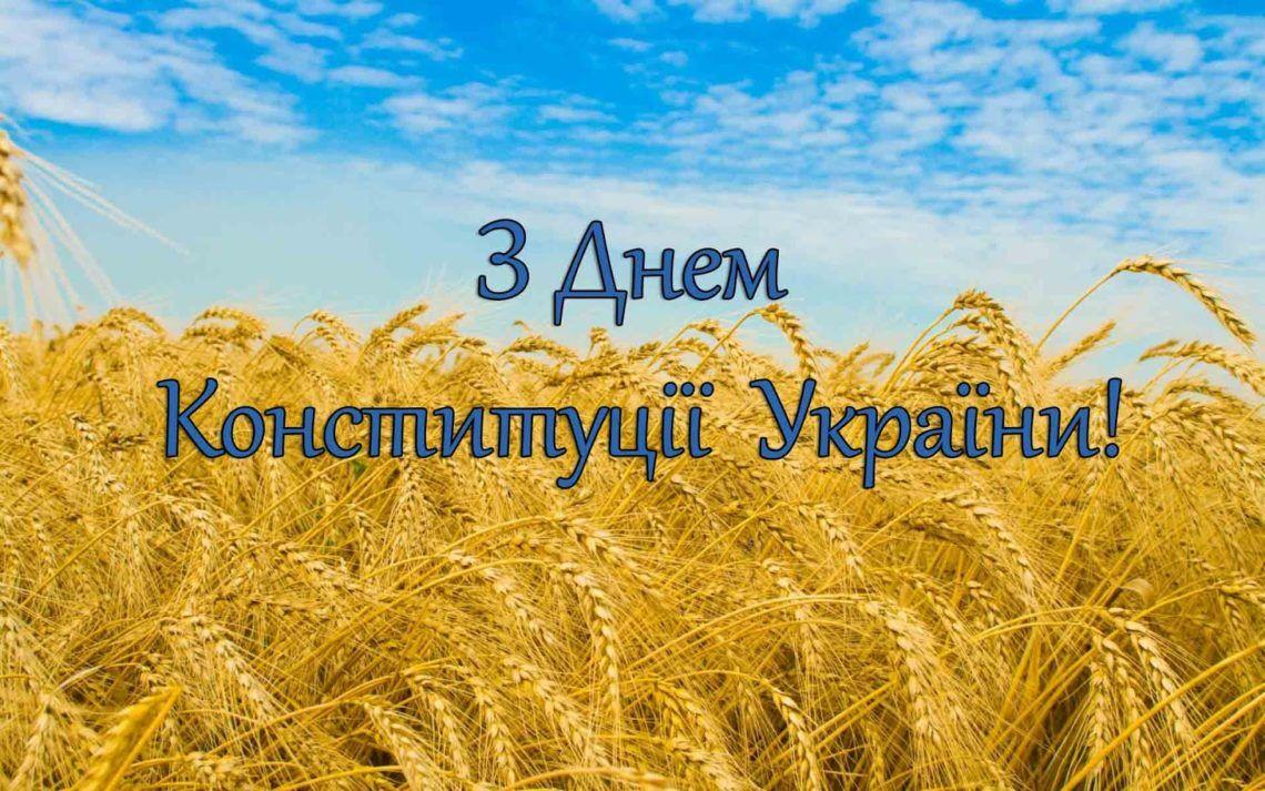 день конституции украины открытка поэтому