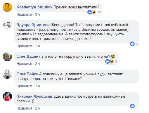 Українці обурені боротьбою з корупціонерами