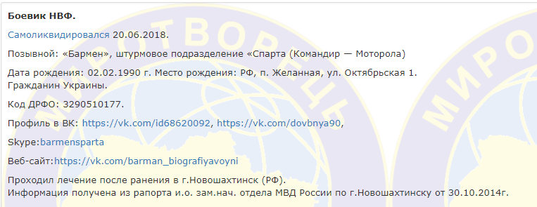"""На Донбассе ликвидировали побратима """"Моторолы"""""""