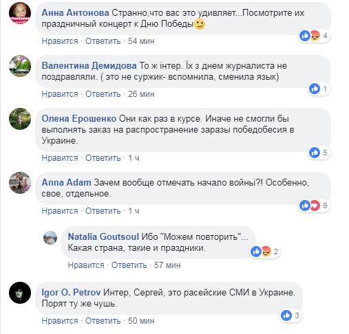 """""""Интер"""" оскандалился из-за начала ВОВ"""