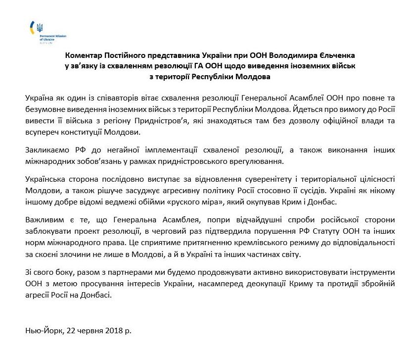 Вивести війська Росії з Молдови: Генасамблея ООН прийняла резолюцію