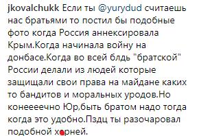 """""""Мыжебратья""""?! Украинцы набросились на Дудя"""