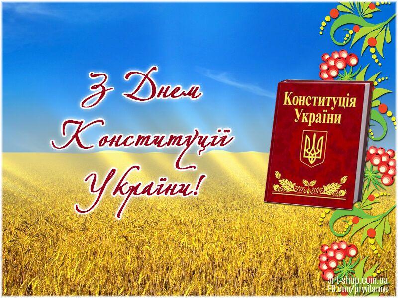 Поздравление ко дню конституции украины