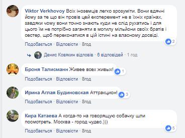 У мережі висміяли фанатів ЧС-2018 через Леніна