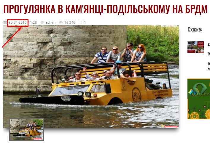 """Реклама """"БРДМ-туру"""" в 2010 році"""